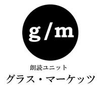 五分物語〜朗読ユニット グラス・マーケッツ blog〜