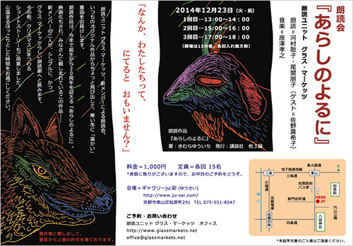 arashi_fly2.jpg